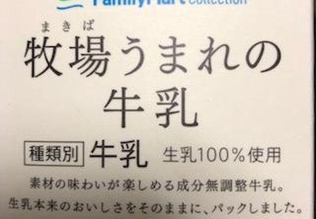 ファミリーマート 東久留米前沢店