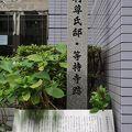 写真:足利尊氏邸・等持寺跡