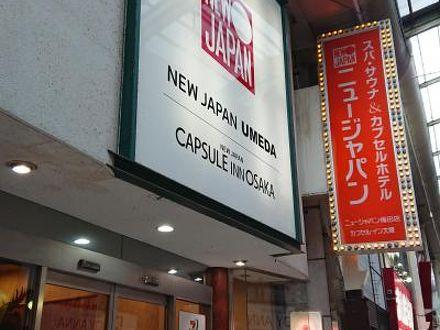 カプセルイン大阪 写真