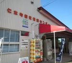 仁木町観光管理センター