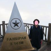 標高3143メートル、絶景のこの地は今まさに・・