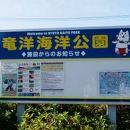 竜洋海洋公園