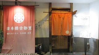 稲にわうどん 割烹 日本橋 古都里 日本橋本店