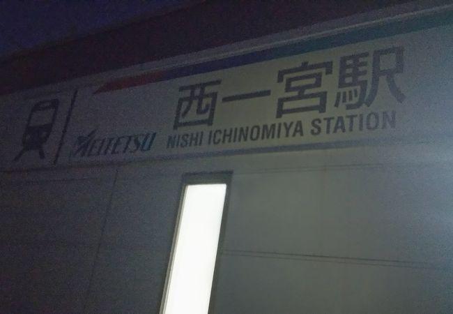名鉄一宮駅まで一区間