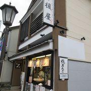 1本350円の焼き団子が素朴な味で美味しい。