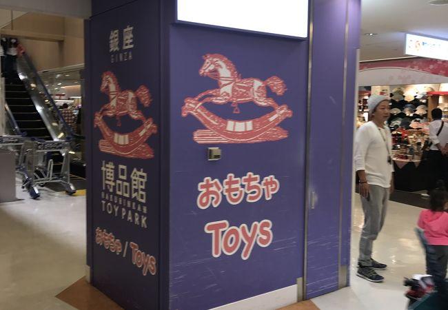 博品館 TOY PARK (成田空港店)