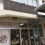 台風22号の影響でどこにも行けなくて公設市場へ行きました