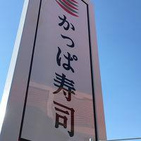 かっぱ寿司 垂水舞子店