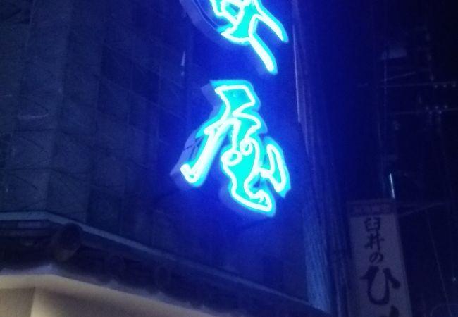 地魚が食べられる手軽なお寿司屋さん