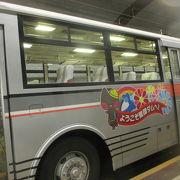 トローリーバスで到着します
