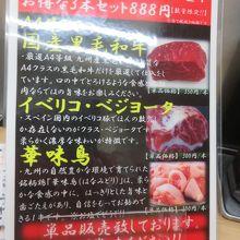 三種の肉の串カツの説明