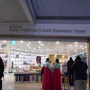 韓国ならではの文化を体感できるスポットです
