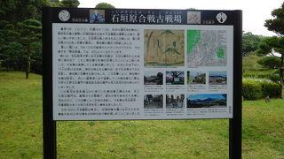 石垣原古戦場