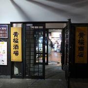 「黄桜酒場」はとても感じのよい雰囲気のお店です!!