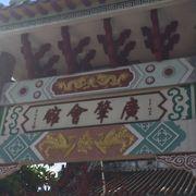 日本橋から近い広東会館。