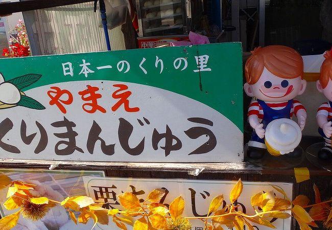 栗が名物の山江村にあるSA、出来ればクリ饅頭でも食べれば。