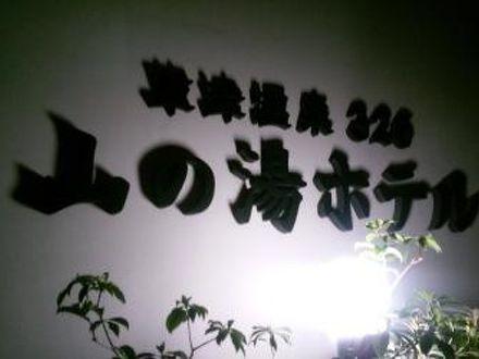 草津温泉326 山の湯ホテル 写真