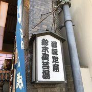 上野で落語