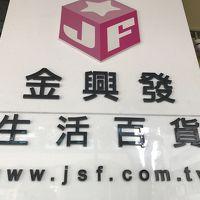 金興發精品百貨館 (南西店 (中山))