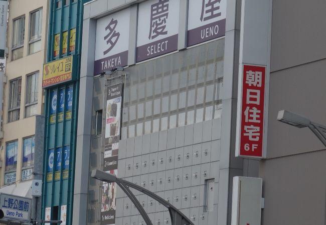 総合ディスカウントショップ