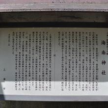 海南神社案内板
