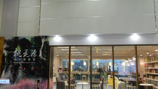 桃花源 機場図書館