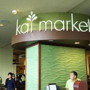 ■うーたくん@Kai Market in Sheraton Waikiki