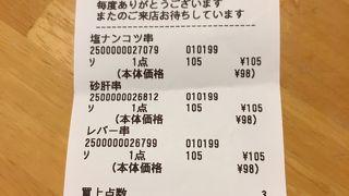 日本一 取手ボックスヒル店