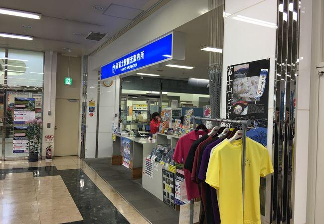 新富士駅観光案内所