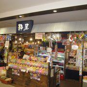 懐かしい駄菓子の店