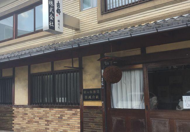 佐々木酒造 (小売部)