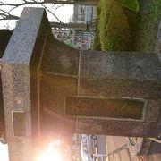 大槻家の像