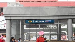 チャイナタウンの駅からすぐ