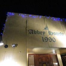213023a1bd7d レストラン アビーハウス1990 クチコミガイド【フォートラベル】 軽井沢