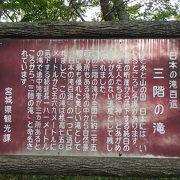 日本の滝百選の1つ