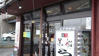 麺屋 黒船 御殿場店
