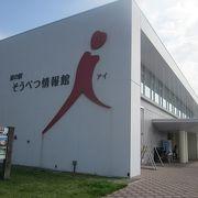 昭和新山・有珠山博物館的なテイストでも楽しめる道の駅です