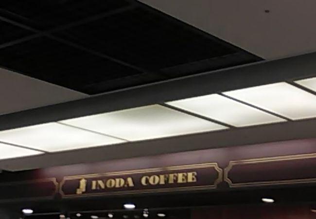 イノダコーヒ ポルタ支店