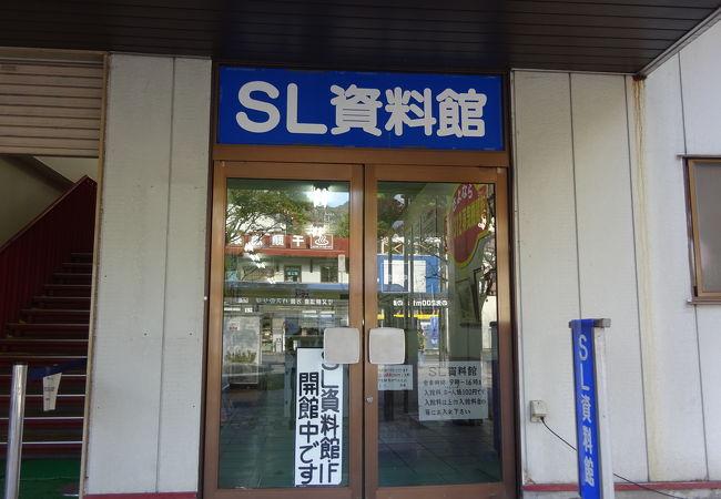 SL資料館