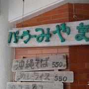 慶良間諸島、阿嘉島にある数少ないお店…