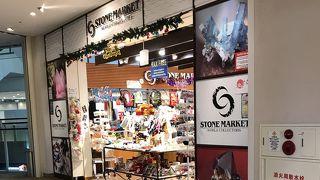 カピオ ウィズ ストーンマーケット (東京お台場ソニー メディアージュ店)