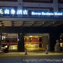 シャンハイ バロン ビジネス バンド ホテル