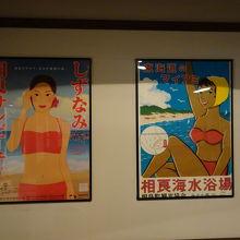時代を感じる観光施設のポスター