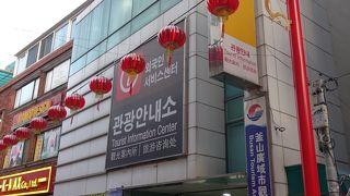釜山外国人サービスセンター