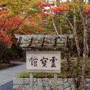 高野山霊宝館