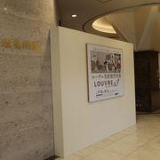 ルーヴル美術館特別展ルーヴル No.9