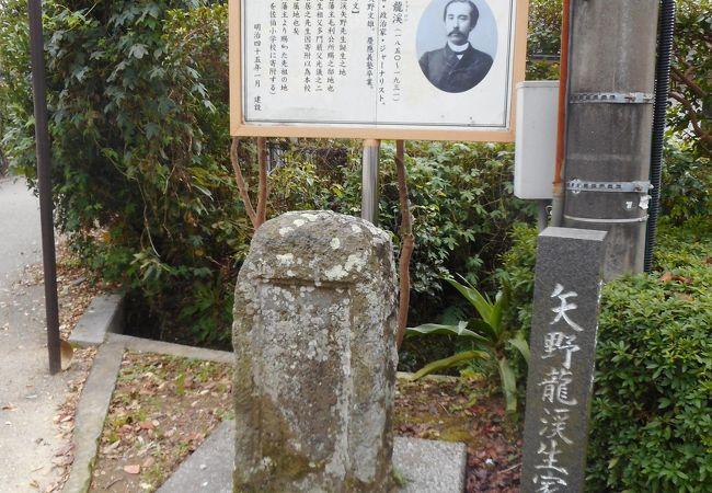 矢野龍渓生家跡