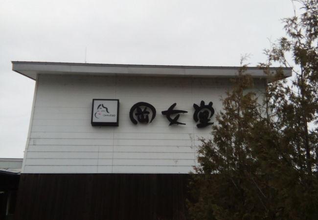 岡女堂本家
