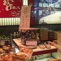 写真:おこわ米八 パサール羽生店