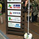ぽっぽ町田